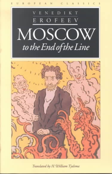 Moscow to the End of the Line By Erofeev, Venedikt/ Tjalsma, H. William (TRN)